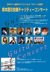 熊本震災チャリティーコンサート